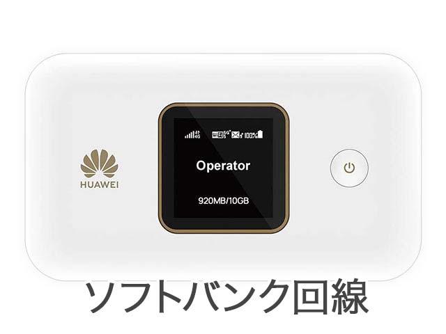 Huawei E5785 短期レンタルプラン