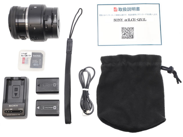 ILCE-QX1L レンタル付属品