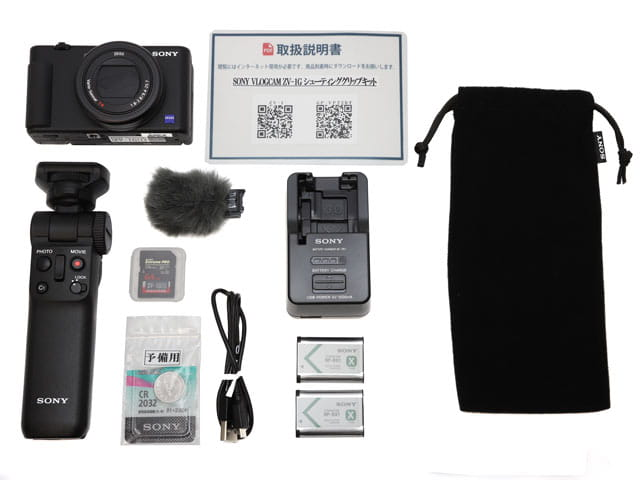 Vlog撮影用デジタルカメラレンタル ZV-1G付属品