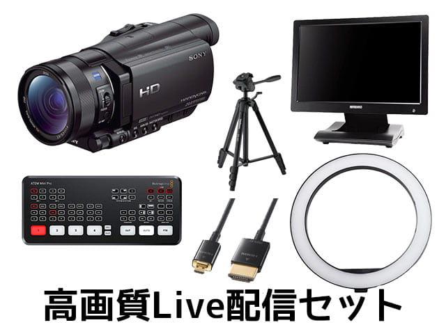 ATEM Mini Pro 高画質Live配信セット