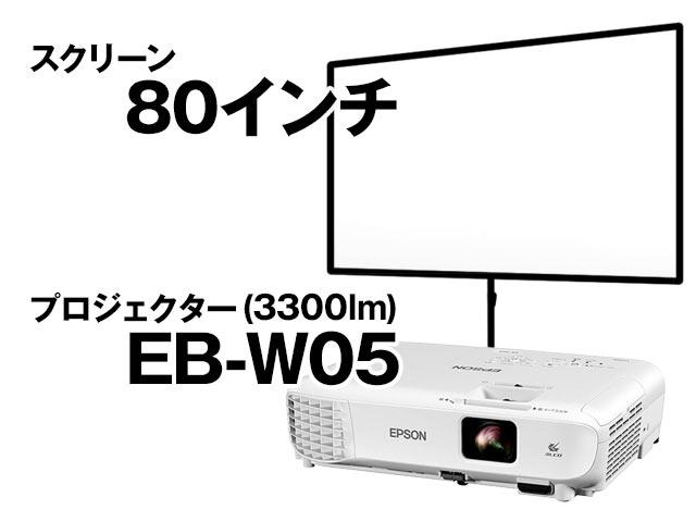 おすすめプロジェクター&80インチスクリーンセット
