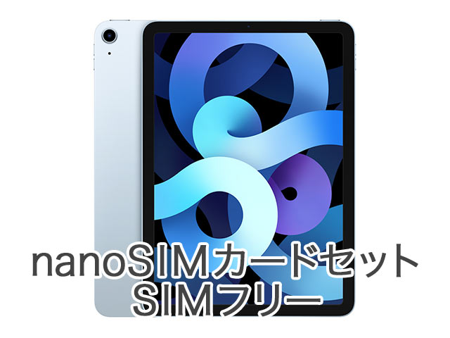 Apple iPad Air4【SIMフリー】スカイブルー SIMカード レンタルセット