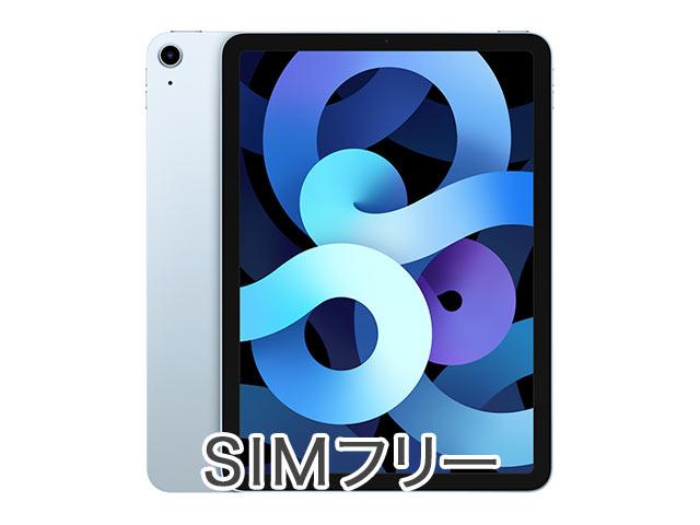 Apple iPad Air4【SIMフリー】スカイブルー MYH02J/A