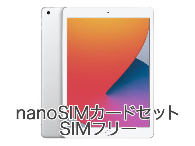 iPad SIMフリー シルバー 第8世代 MYMJ2J/A SIMカード レンタルセット