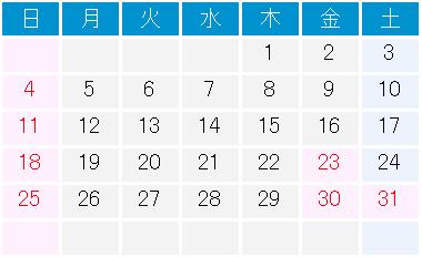 2016年12月カレンダー