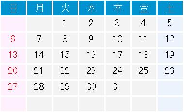 2017年8月カレンダー