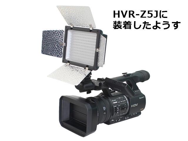 VL-1600CをHVR-Z5Jへ装着