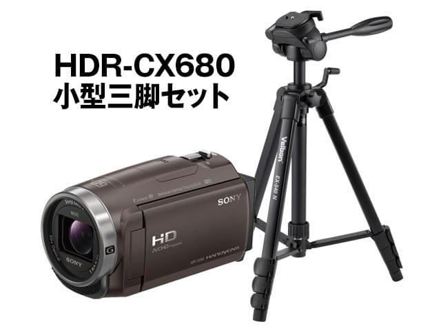ソニー HDR-CX680 小型三脚セット