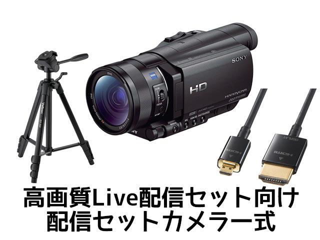 高画質Live配信セット用追加ビデオカメラレンタルセット