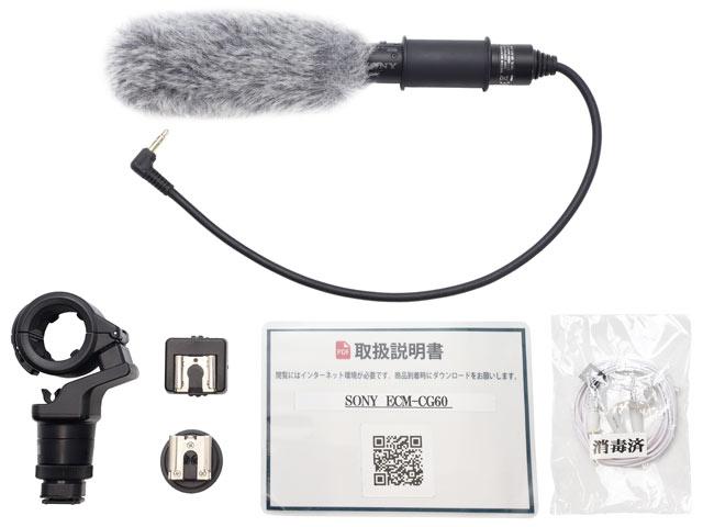 鋭指向性ショットガンマイクロフォン ECM-CG60付属品