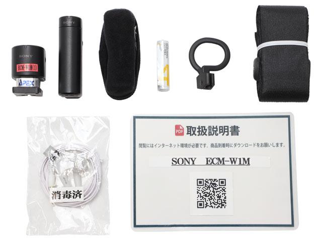 ECM-W1M 付属品