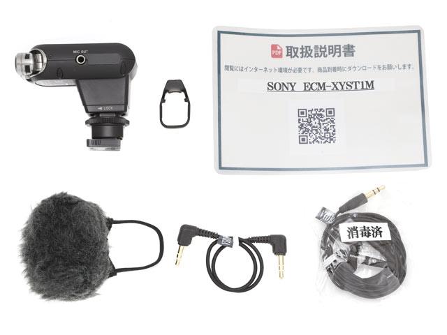 ステレオマイクロホン ECM-XYST1M アクセサリー