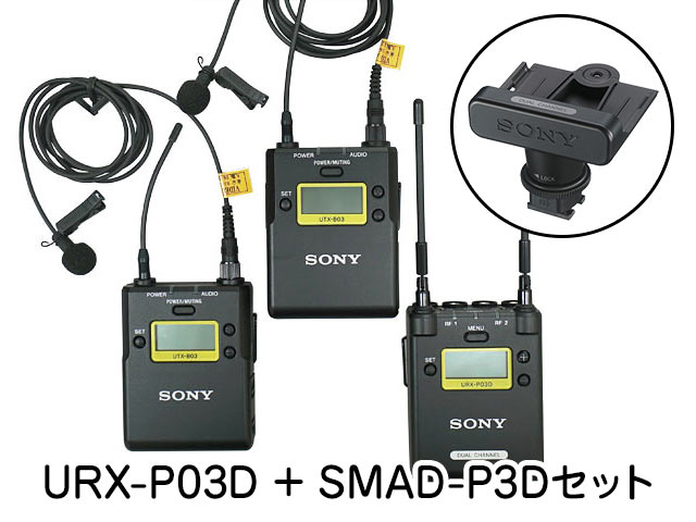 Kenko URX-P03D ピンマイク2個 SMAD-P3Dセット