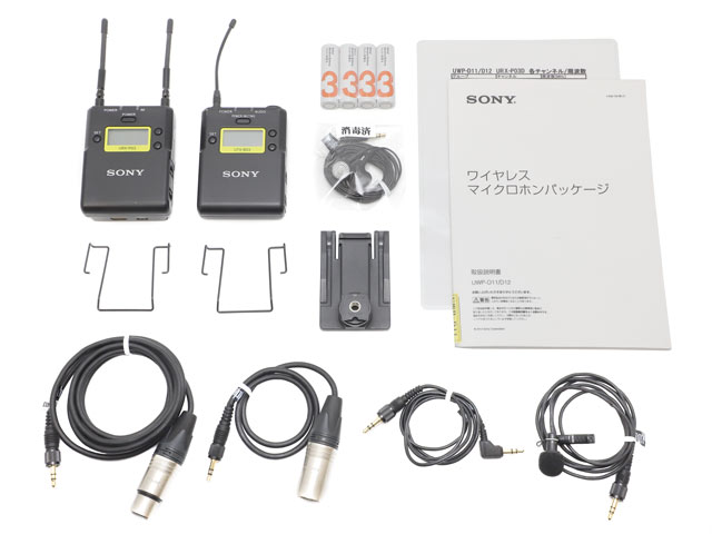 UWP-D11の付属品