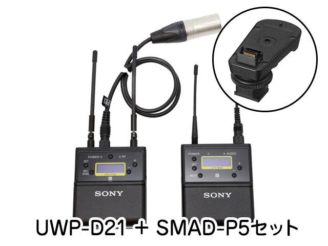 SONY UWP-D21 SMAD-P5セット
