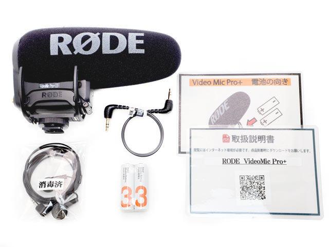 RODE VideoMic Pro+付属品