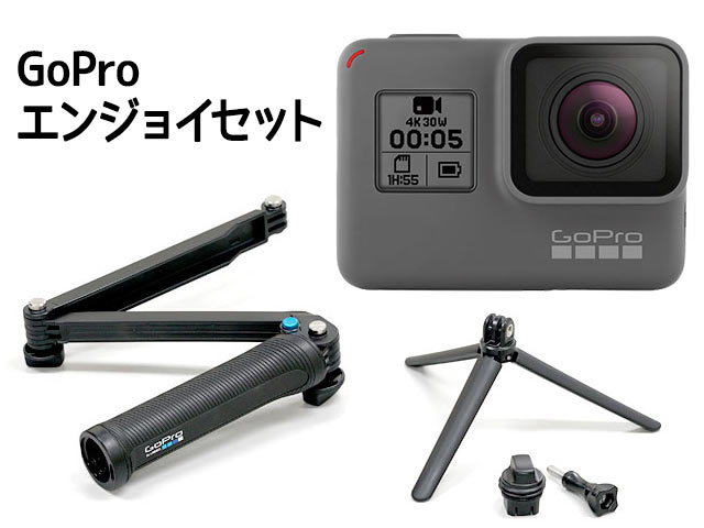 GoPro エンジョイセット