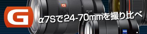 α7Sに各種24-70mmを装着して撮影画像を比較しました