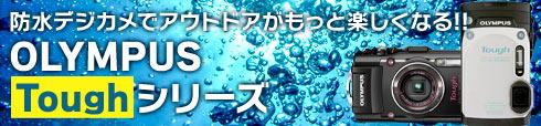 アウトドアシーンで大活躍の防水デジカメOLYMPUS Toughシリーズのご紹介