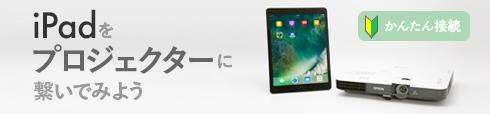 iPadをプロジェクターに繋いでみよう
