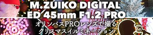 M.ZUIKO DIGITAL ED 45mm F1.2 PRO オリンパスPROレンズで撮るクリスマスイルミネーション