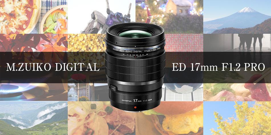 M.ZUIKO DIGITAL ED 17mm F1.2 PRO