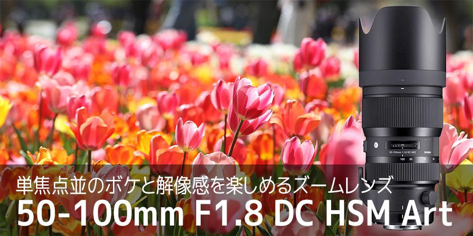 単焦点並のボケと解像感を楽しめるズームレンズ 50-100mm F1.8 DC HSM Art
