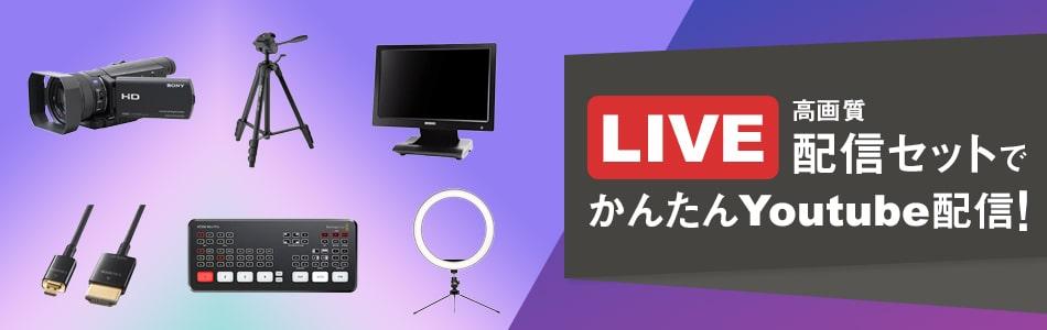 高画質Live配信セットでかんたんYouTube配信!