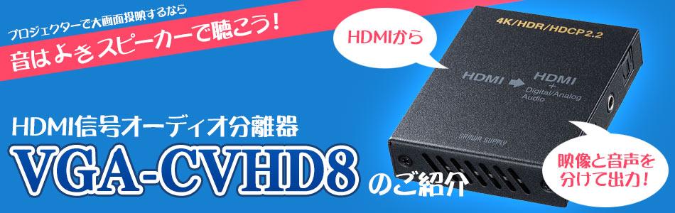 HDMI信号オーディオ分離器 VGA-CVHD8 のご紹介