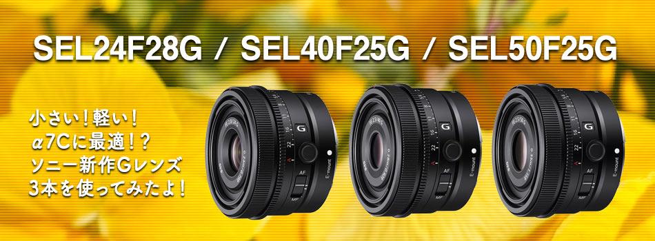 SEL24F28G / SEL40F25G / SEL50F25G ソニー新作Gレンズ3本を使ってみたよ|APEXレンタル