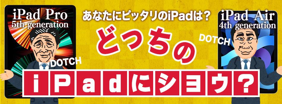 iPad ProとiPad Air あなたにピッタリのiPadは?どっちのiPadにシヨウ?